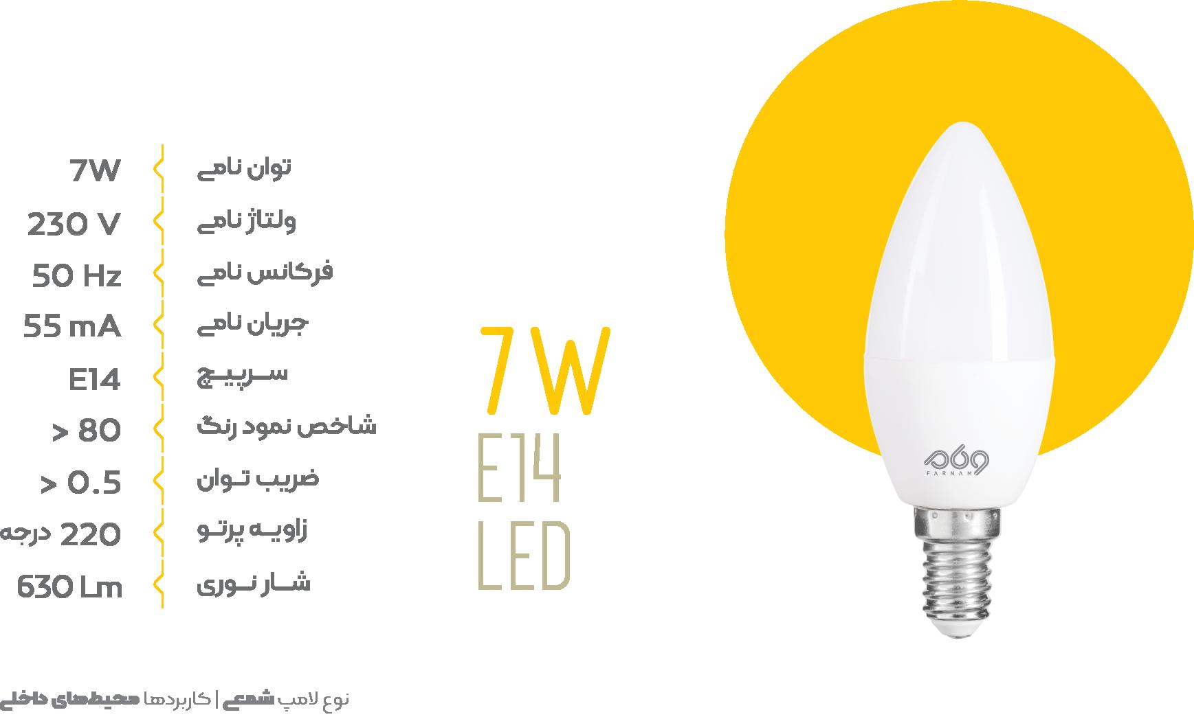 لامپ اشکی 7 وات