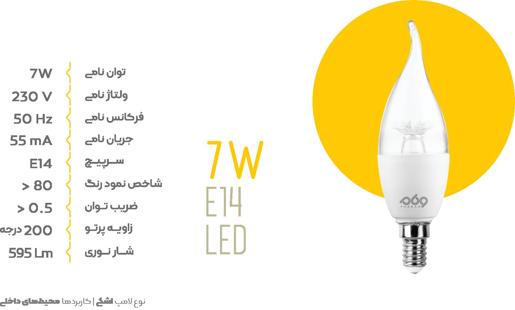 لامپ اشکی 7W E14 LED