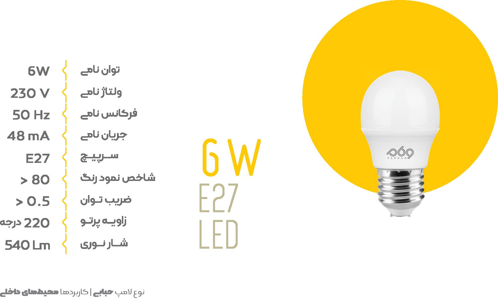 لامپ حبابی 6 وات