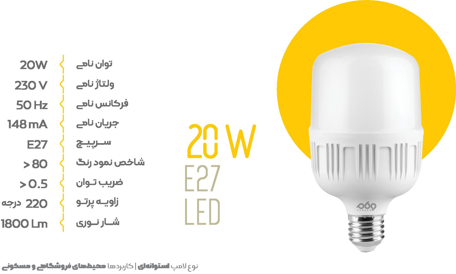 لامپ 20 وات استوانه ای فرنام