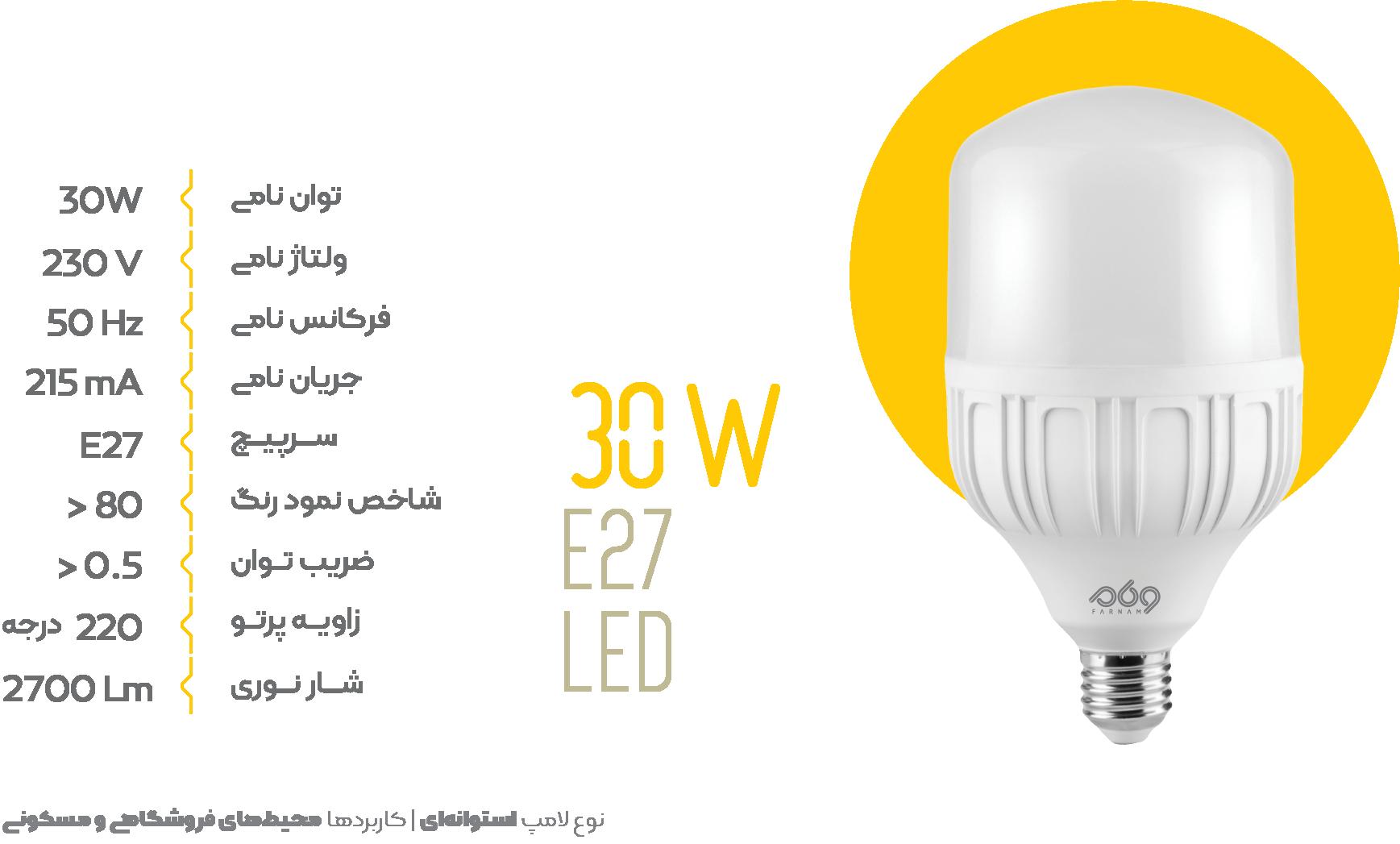 لامپ 30 وات استوانه ای فرنام