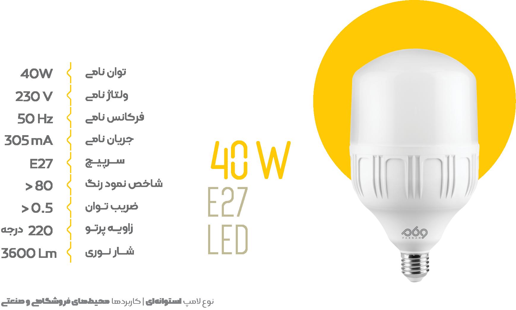 لامپ 40 وات استوانه ای فرنام