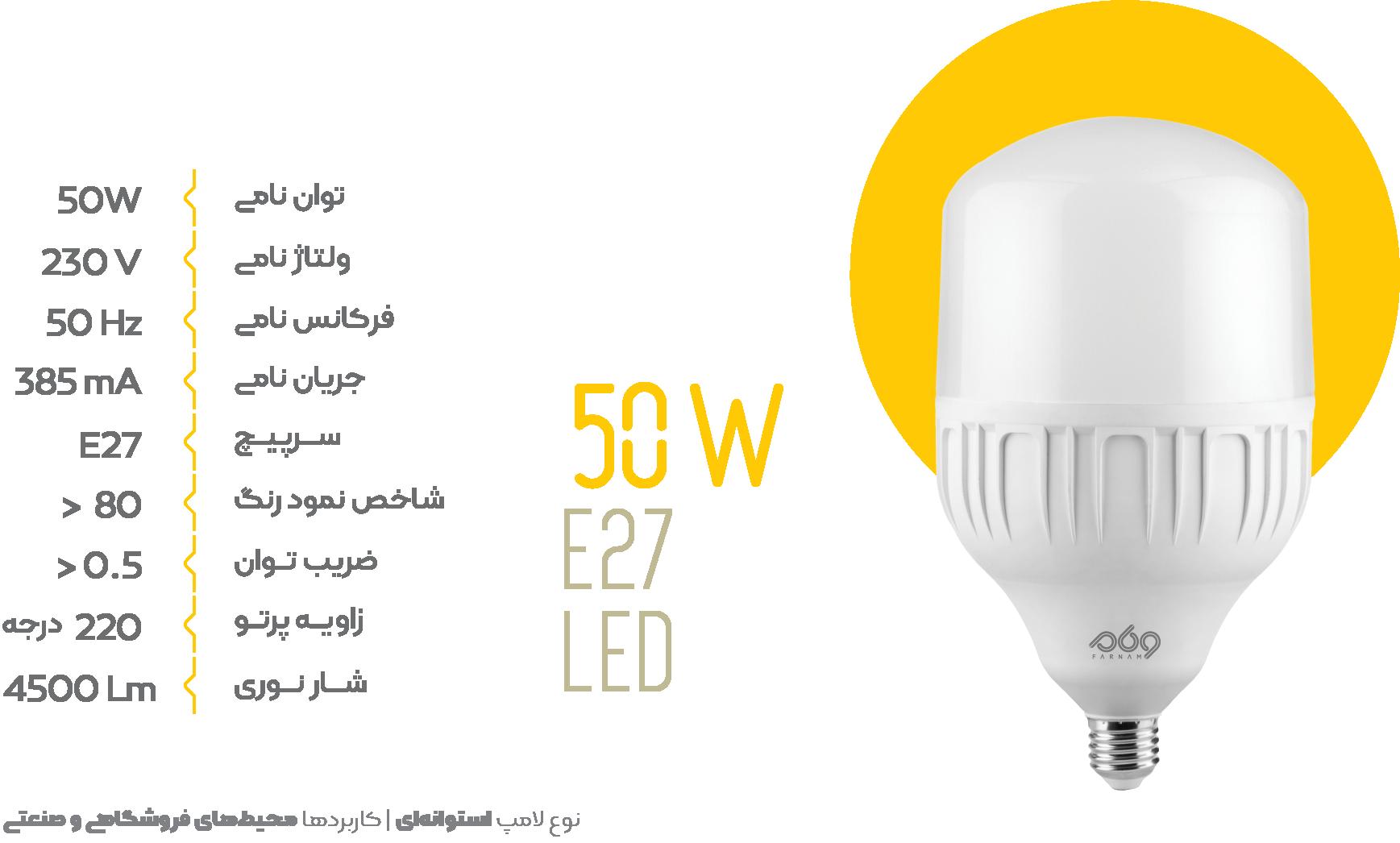 لامپ 50 وات استوانه ای فرنام