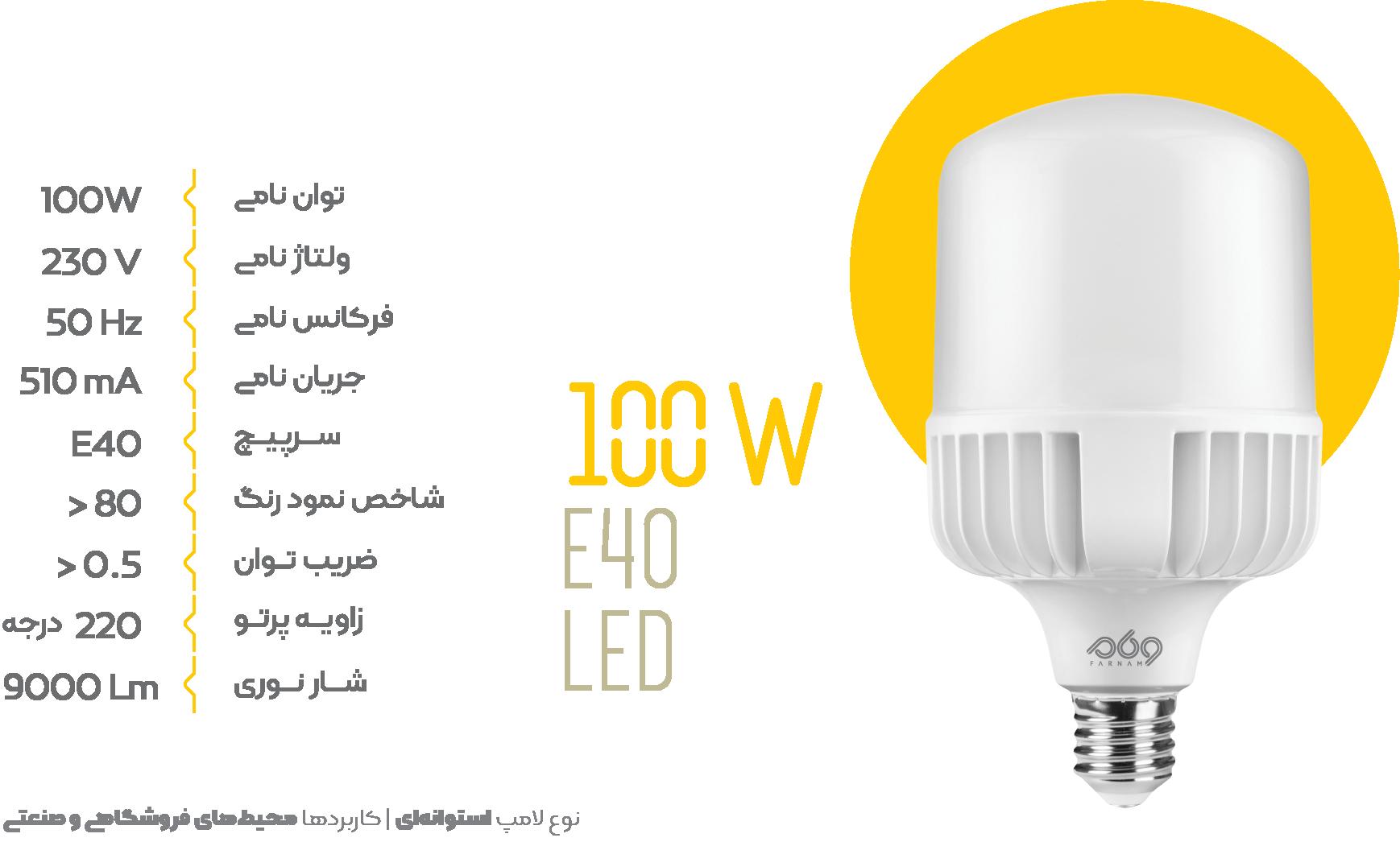 لامپ 100 وات استوانه ای فرنام