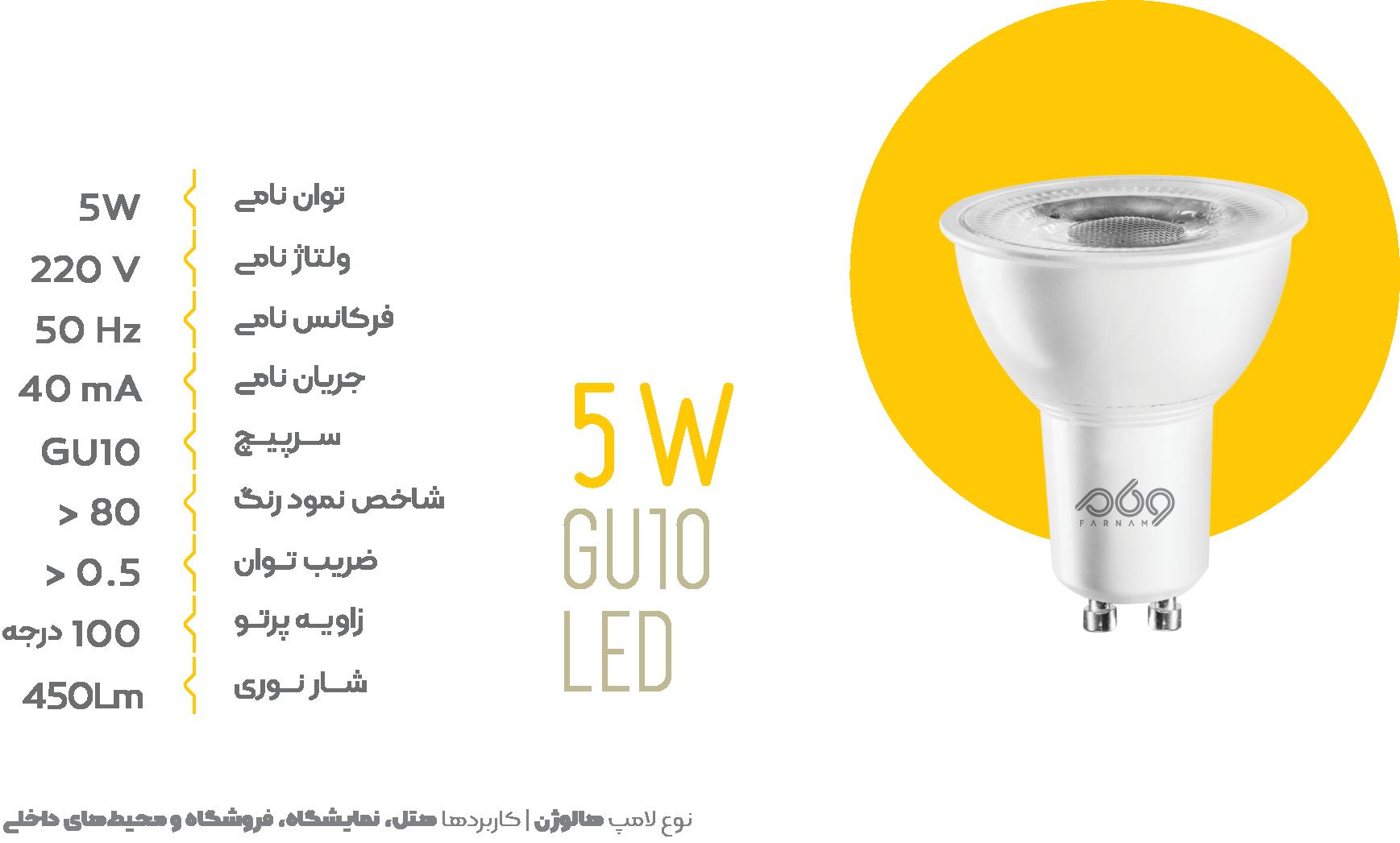 لامپ هالوژنی 5 وات فرنام