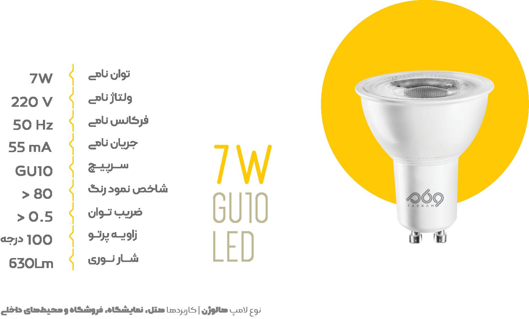 لامپ هالوژنی 7 وات فرنام
