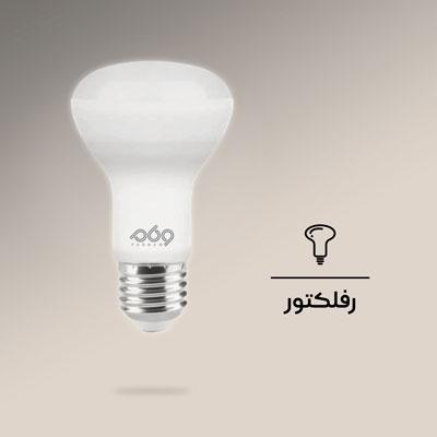 لامپ رفلکتور